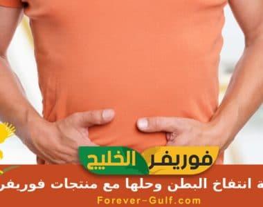 مشكلة انتفاخ البطن وحلها مع منتجات فوريفر