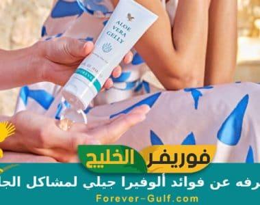 ما لا تعرفه عن فوائد ألوفيرا جيلي لعلاج المشاكل الجلدية