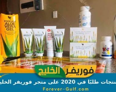 أكثر المنتجات طلبًا في 2020 على متجر فوريفر الخليج