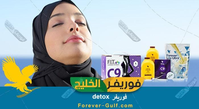 detox فوريفر